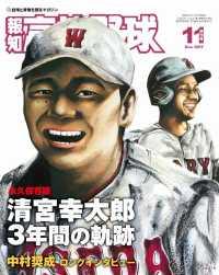 報知高校野球 ― 2017年11月号