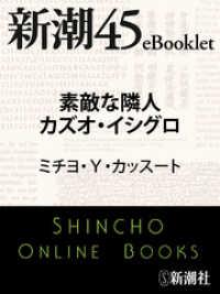 紀伊國屋書店BookWebで買える「素敵な隣人カズオ・イシグロ—新潮45eBooklet」の画像です。価格は108円になります。