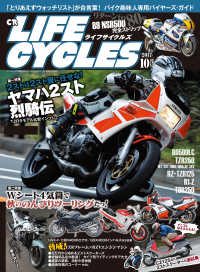 CR LIFECYCLES 2017年10月号