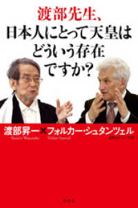 渡部先生、日本人にとって天皇はどういう存在ですか?