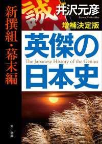英傑の日本史 新撰組・幕末編 増補決定版