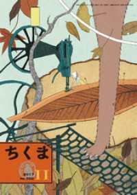 紀伊國屋書店BookWebで買える「ちくま 2017年11月号(No.560)」の画像です。価格は108円になります。