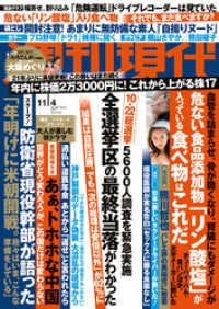 週刊現代<BR>2017年<BR>11月4日号