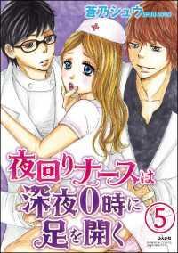 紀伊國屋書店BookWebで買える「夜回りナースは深夜0時に足を開く(分冊版) 【第5話】」の画像です。価格は162円になります。