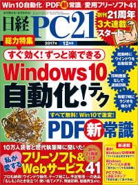 windows10 スタートアップ バッチファイル 起動しないの画像