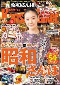 紀伊國屋書店BookWebで買える「KansaiWalker関西ウォーカー 2017 No.21」の画像です。価格は399円になります。