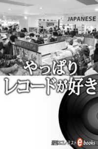 紀伊國屋書店BookWebで買える「やっぱりレコードが好き」の画像です。価格は216円になります。