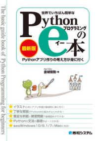 世界でいちばん簡単な Pythonプログラミングのe本