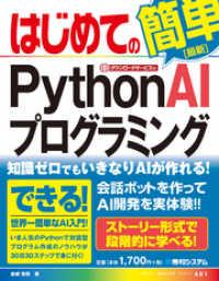はじめてのPython AIプログラミング