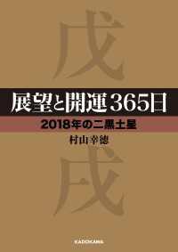 展望と開運365日 【2018年の二黒土星】