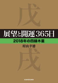 展望と開運365日 【2018年の四緑木星】