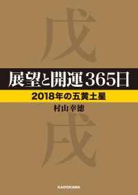 展望と開運365日 【2018年の五黄土星】