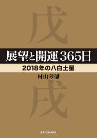 展望と開運365日 【2018年の八白土星】