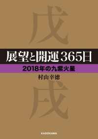 展望と開運365日 【2018年の九紫火星】