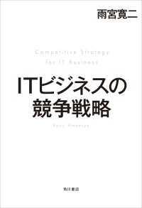 ITビジネスの競争戦略