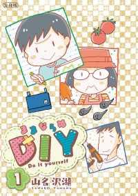 紀伊國屋書店BookWebで買える「ままならぬDIY 分冊版(1)」の画像です。価格は108円になります。
