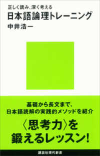 正しく読み、深く考える 日本語論理トレーニング