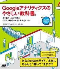 Googleアナリティクスのやさしい教科書。