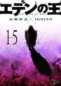 紀伊國屋書店BookWebで買える「エデンの王 15」の画像です。価格は108円になります。