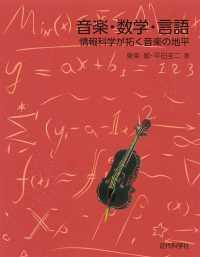 音楽・数学・言語