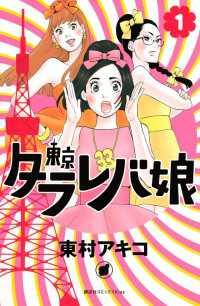 東京タラレバ娘  全9巻セット