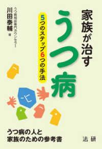 紀伊國屋書店BookWebで買える「家族が治すうつ病」の画像です。価格は1,188円になります。