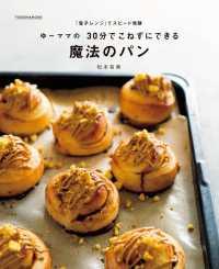 紀伊國屋書店BookWebで買える「「電子レンジ」でスピード発酵 ゆーママの30分でこねずにできる魔法のパン」の画像です。価格は896円になります。