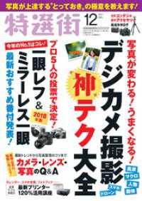 紀伊國屋書店BookWebで買える「特選街 2017年12月号」の画像です。価格は600円になります。
