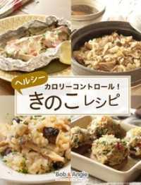 カロリーコントロール!ヘルシーきのこレシピ