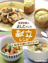 おつかれ女子に!管理栄養士よしこさんの献立レシピ -秋冬の潤いダイエット-