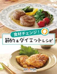 食材チェンジ!節約&ダイエットレシピ