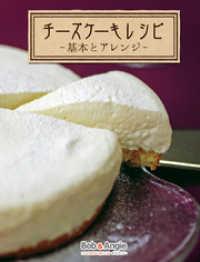 チーズケーキレシピ-基本とアレンジ-