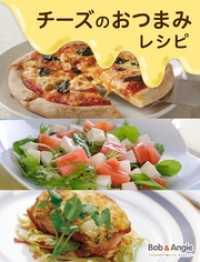 チーズのおつまみレシピ