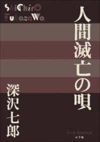 P+D BOOKS 人間滅亡の唄