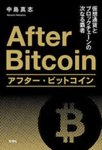 アフター・ビットコイン?仮想通貨とブロックチェーンの次なる覇者?