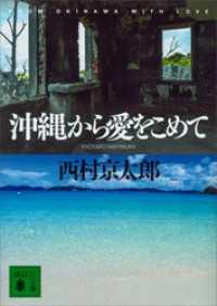 (546) 沖縄から愛をこめて