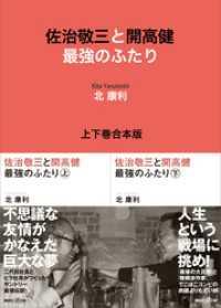 佐治敬三と開高健 最強のふたり 上下巻合本版
