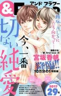紀伊國屋書店BookWebで買える「&フラワー 2017年29号」の画像です。価格は216円になります。