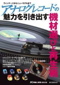 アナログレコードの魅力を引き出す機材選びと再生術