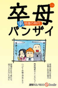 紀伊國屋書店BookWebで買える「卒母バンザイ 男捨離の時代」の画像です。価格は216円になります。