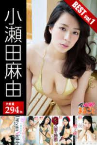 大容量294枚 小瀬田麻由 BEST vol.1
