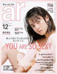 紀伊國屋書店BookWebで買える「ar 2017年 12月号」の画像です。価格は475円になります。