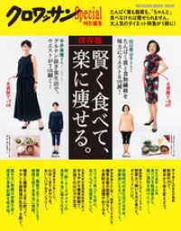 紀伊國屋書店BookWebで買える「クロワッサン特別編集 保存版 賢く食べて、楽に痩せる。」の画像です。価格は760円になります。