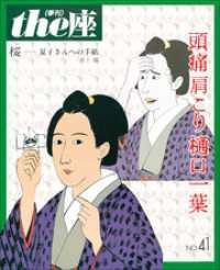 41号 頭痛肩こり樋口一葉(1999)