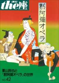 42号 黙阿彌オペラ(2000)