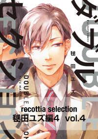 recottia selection 毬田ユズ編4 vol.4