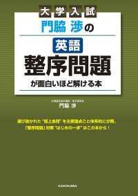 大学入試 門脇渉の 英語[整序問題]が面白いほど解ける本