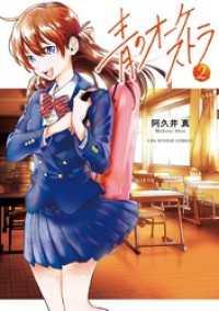青のオーケストラ(2)