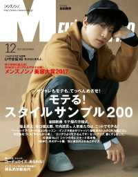 MEN'S NON-NO - 2017年12月号