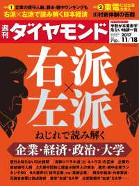 紀伊國屋書店BookWebで買える「週刊ダイヤモンド 17年11月18日号」の画像です。価格は690円になります。